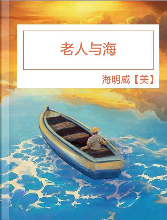 第五讲:老人与海